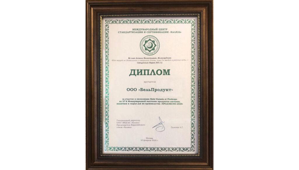 Награды/Сертификаты